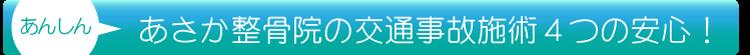 jiko_a_00