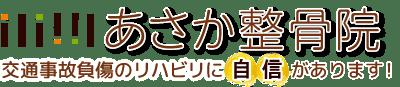 あさか整骨院グループ-仙台市太白区の整体実績№1のあさか整骨院|骨盤矯正・交通事故